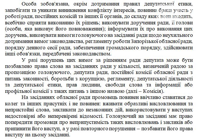 Кадры, бюджет и медицина: Григорий Самардак созывает депутатов на внеочередную сессию, фото-1