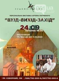 Куда можно сходить с семьей на этой неделе: расписание выставок в Запорожье, фото-1
