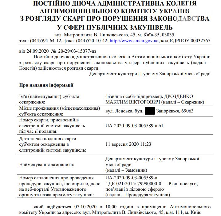 Официально: депутаты Запорожского горсовета требуют «снять» 4 миллиона гривен с празднования Дня города, фото-1