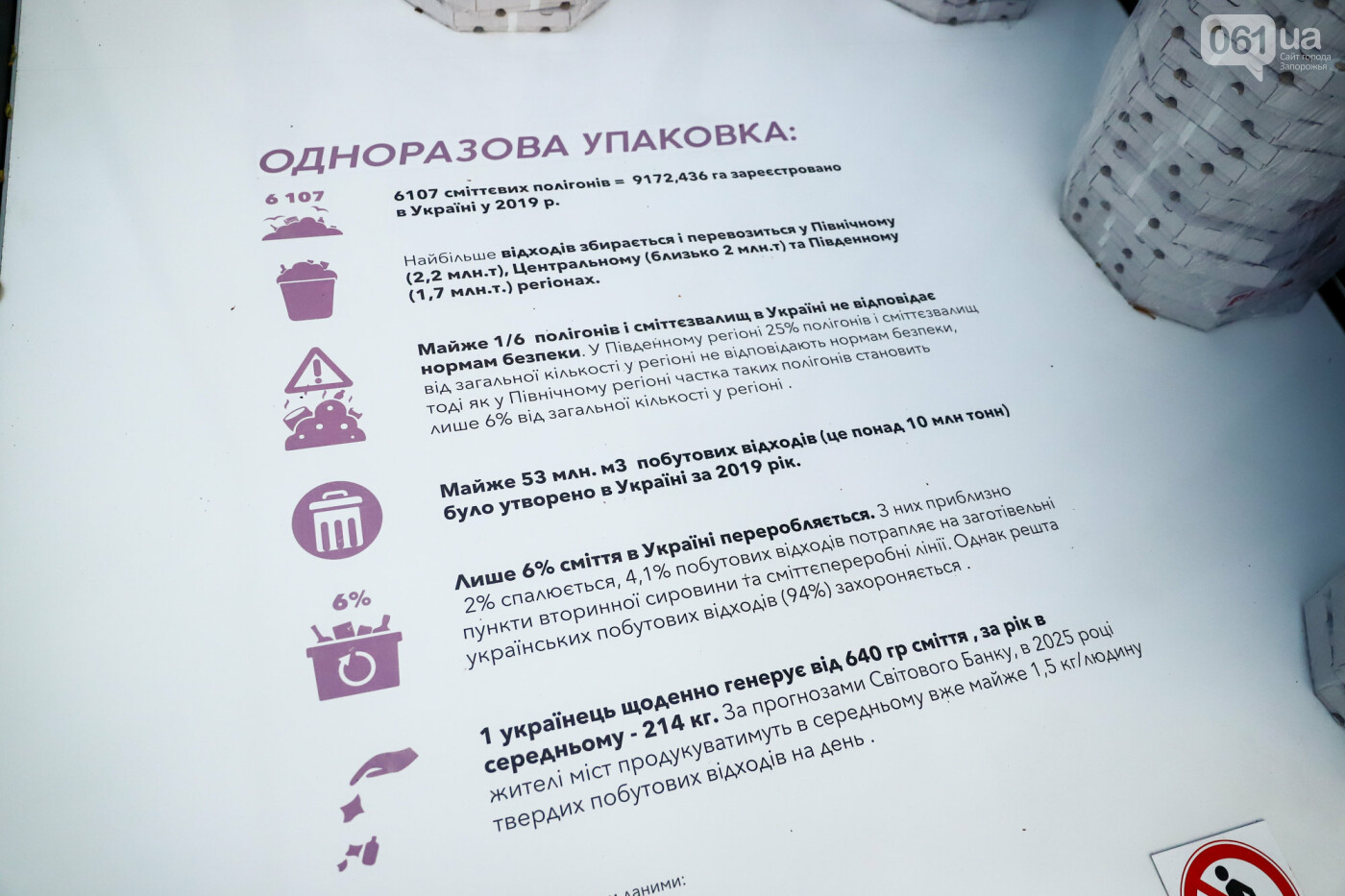 Огромная стиральная машина и комната из фольги: в центре Запорожья открылась эко-выставка, - ФОТОРЕПОРТАЖ , фото-12