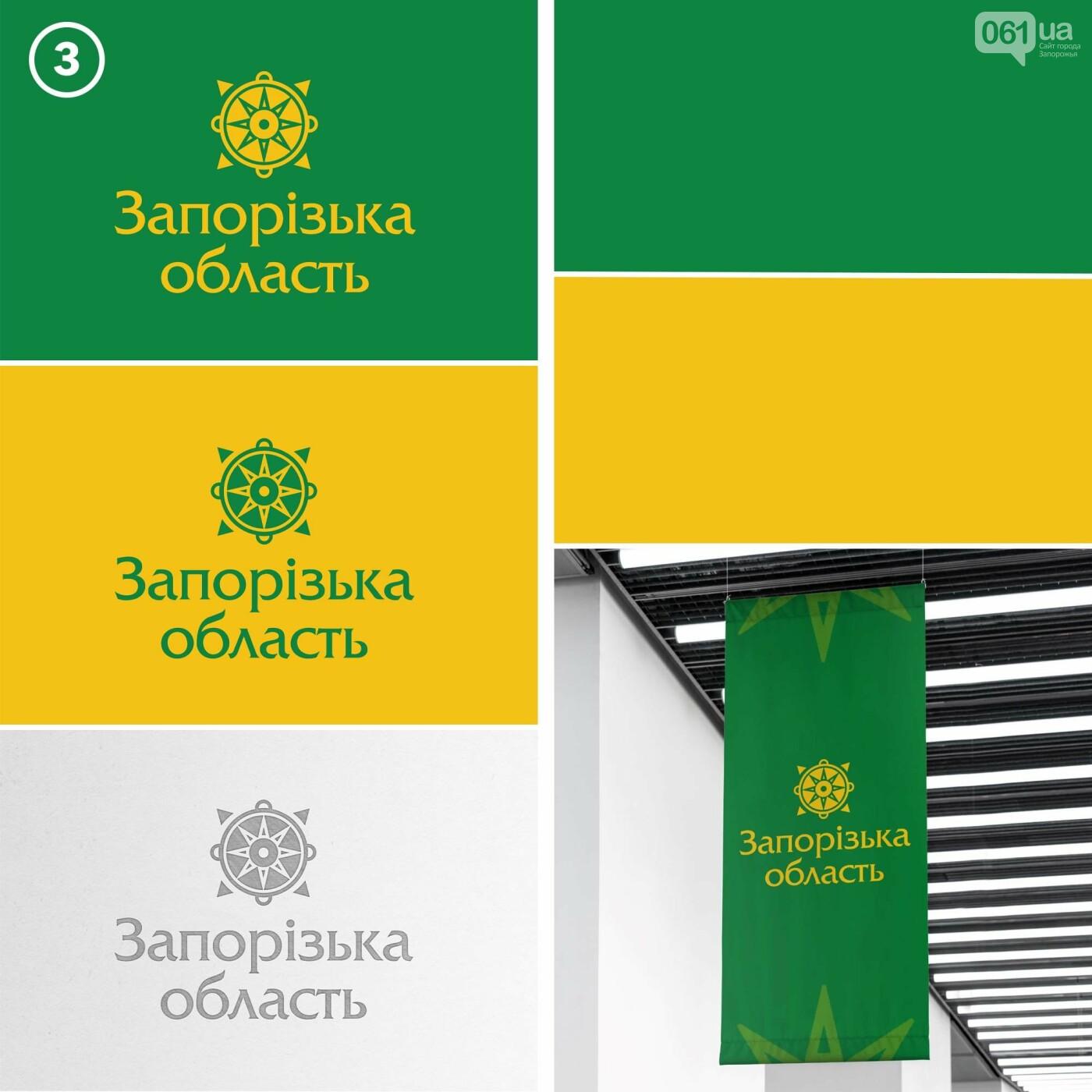 Булава, церковь на Хортице и компас: стартовало голосование за логотип и айдентику Запорожской области, фото-3