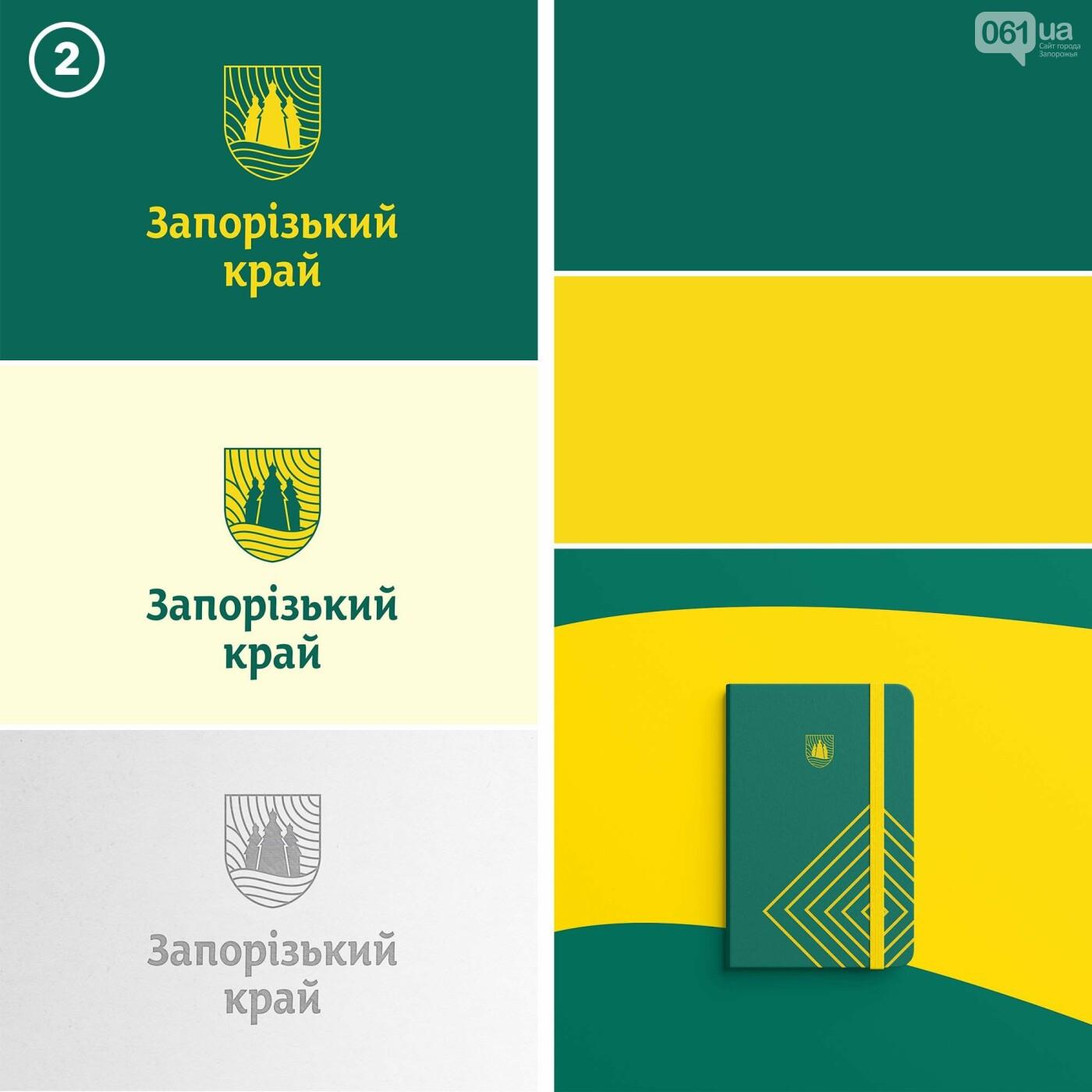 Булава, церковь на Хортице и компас: стартовало голосование за логотип и айдентику Запорожской области, фото-2