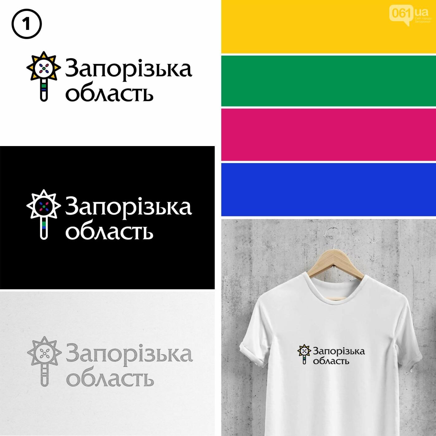 Булава, церковь на Хортице и компас: стартовало голосование за логотип и айдентику Запорожской области, фото-1