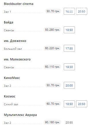 screenshot110 5f8860cb4672a - Киноафиша в Запорожье на этой неделе: где, когда и сколько стоит