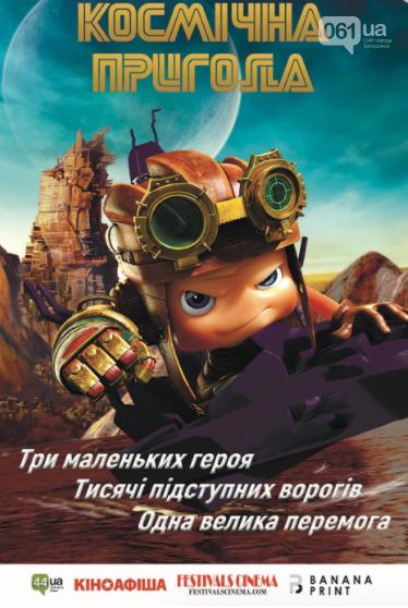 screenshot111 5f886165e2ff4 - Киноафиша в Запорожье на этой неделе: где, когда и сколько стоит