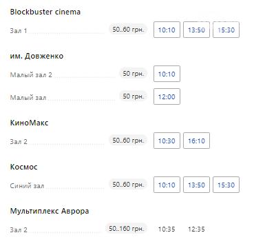 screenshot112 5f8861ea0026f - Киноафиша в Запорожье на этой неделе: где, когда и сколько стоит