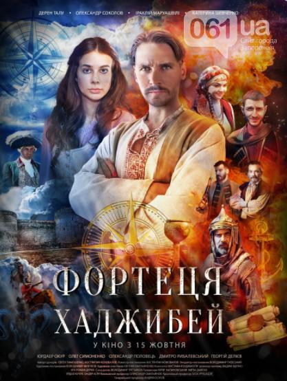 screenshot113 5f88622cd8a53 - Киноафиша в Запорожье на этой неделе: где, когда и сколько стоит
