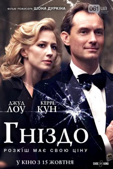 screenshot115 5f8862a645da2 - Киноафиша в Запорожье на этой неделе: где, когда и сколько стоит