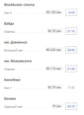 screenshot116 5f8862f039448 - Киноафиша в Запорожье на этой неделе: где, когда и сколько стоит