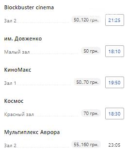 screenshot118 5f886364c4f15 - Киноафиша в Запорожье на этой неделе: где, когда и сколько стоит