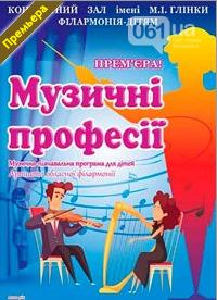 Что интересного в Запорожье на этой неделе - афиша концертов и мероприятий, фото-3