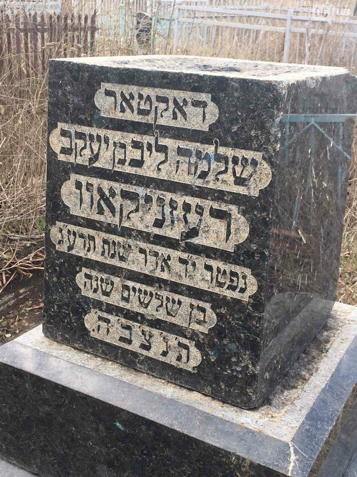 Урожай на костях: в Гуляйполе фермер распахал еврейское кладбище, - ФОТО, фото-8