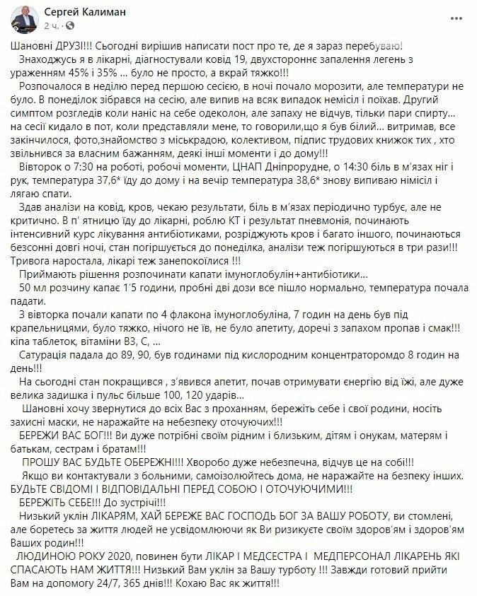 У новоизбранного мэра Васильевки диагностировали COVID-19 , фото-4