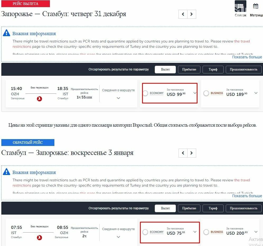 Turkish Airlines увеличивает количество рейсов в Стамбул из Запорожья , фото-2