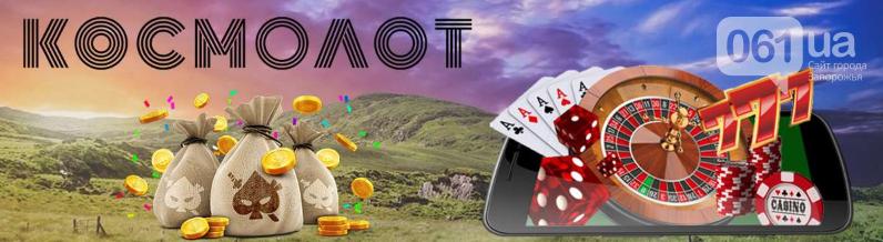 Казино Космолот - преимущества игры на данном портале , фото-1
