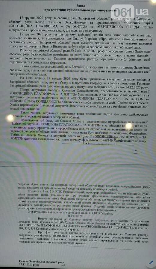 В Запорожском облсовете обратились в СБУ и Нацполицию с заявлениями о захвате власти, - ДОКУМЕНТ , фото-1