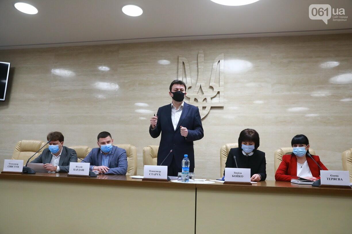 Новый глава Запорожской облгосадминистрации провел первое рабочее совещание, - ФОТО, фото-1