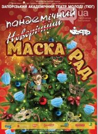 Афиша предновогодних концертов и праздничных мероприятий в Запорожье, фото-1