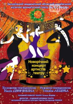Афиша предновогодних концертов и праздничных мероприятий в Запорожье, фото-2