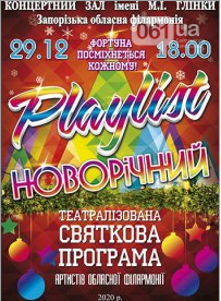 Афиша предновогодних концертов и праздничных мероприятий в Запорожье, фото-4