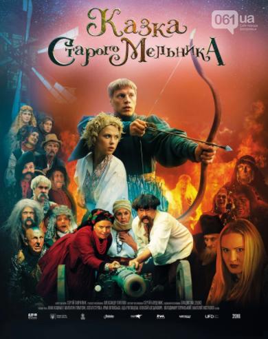 Свежие премьеры в кинотеатрах Запорожья: афиша на эту неделю, фото-2