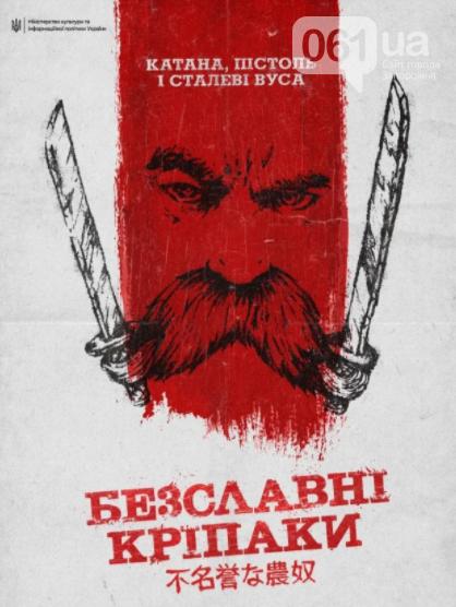 Свежие премьеры в кинотеатрах Запорожья: афиша на эту неделю, фото-3