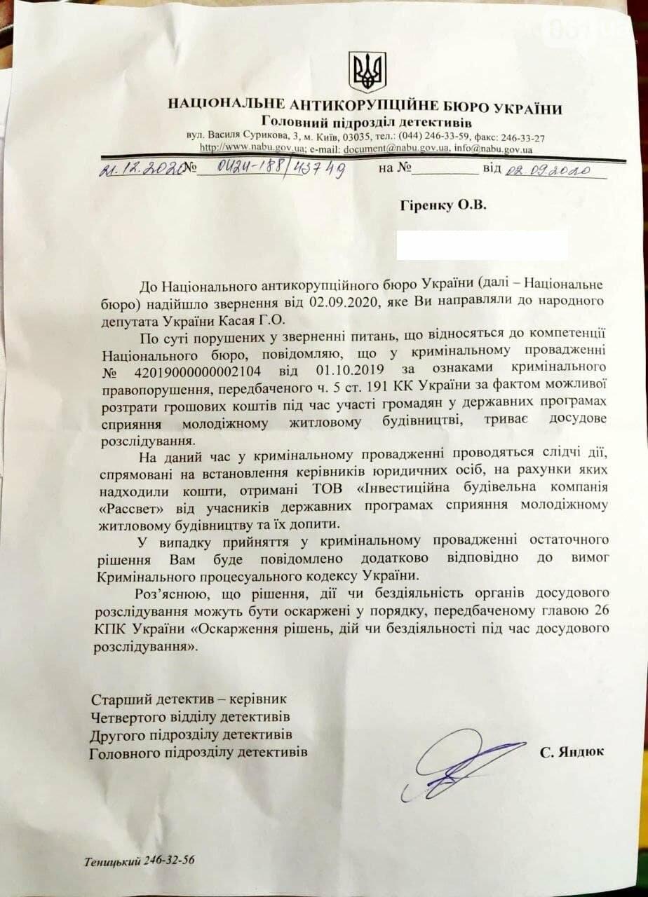 НАБУ допрашивает представителей фирм, которые проходят по делу о растрате денег при строительстве в Запорожье, фото-1