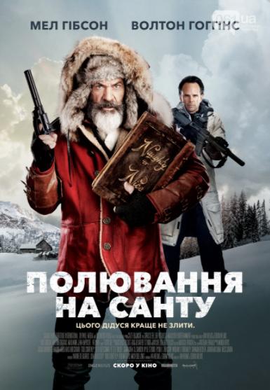Новогодние премьеры в кинотеатрах Запорожья на ближайшую неделю: что сейчас показывают, фото-1