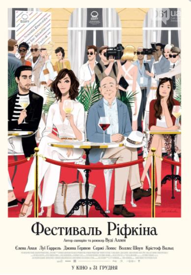 Новогодние премьеры в кинотеатрах Запорожья на ближайшую неделю: что сейчас показывают, фото-2