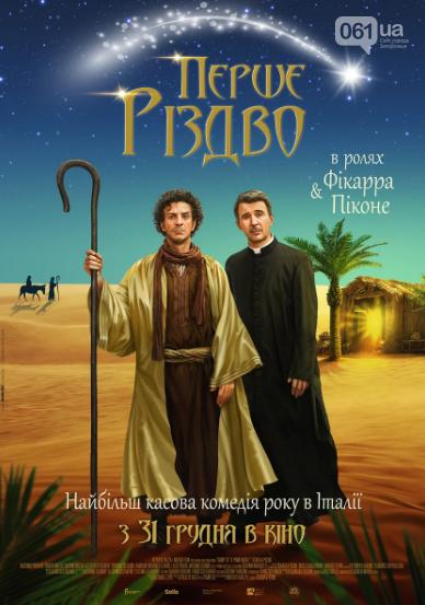 Новогодние премьеры в кинотеатрах Запорожья на ближайшую неделю: что сейчас показывают, фото-3