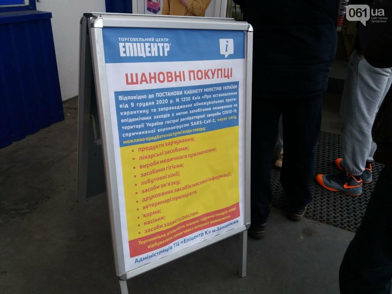 Защитные ленты на товарах, неработающие ТРЦ и полузакрытые рынки – фоторепортаж о первом дне локдауна в Запорожье, фото-37