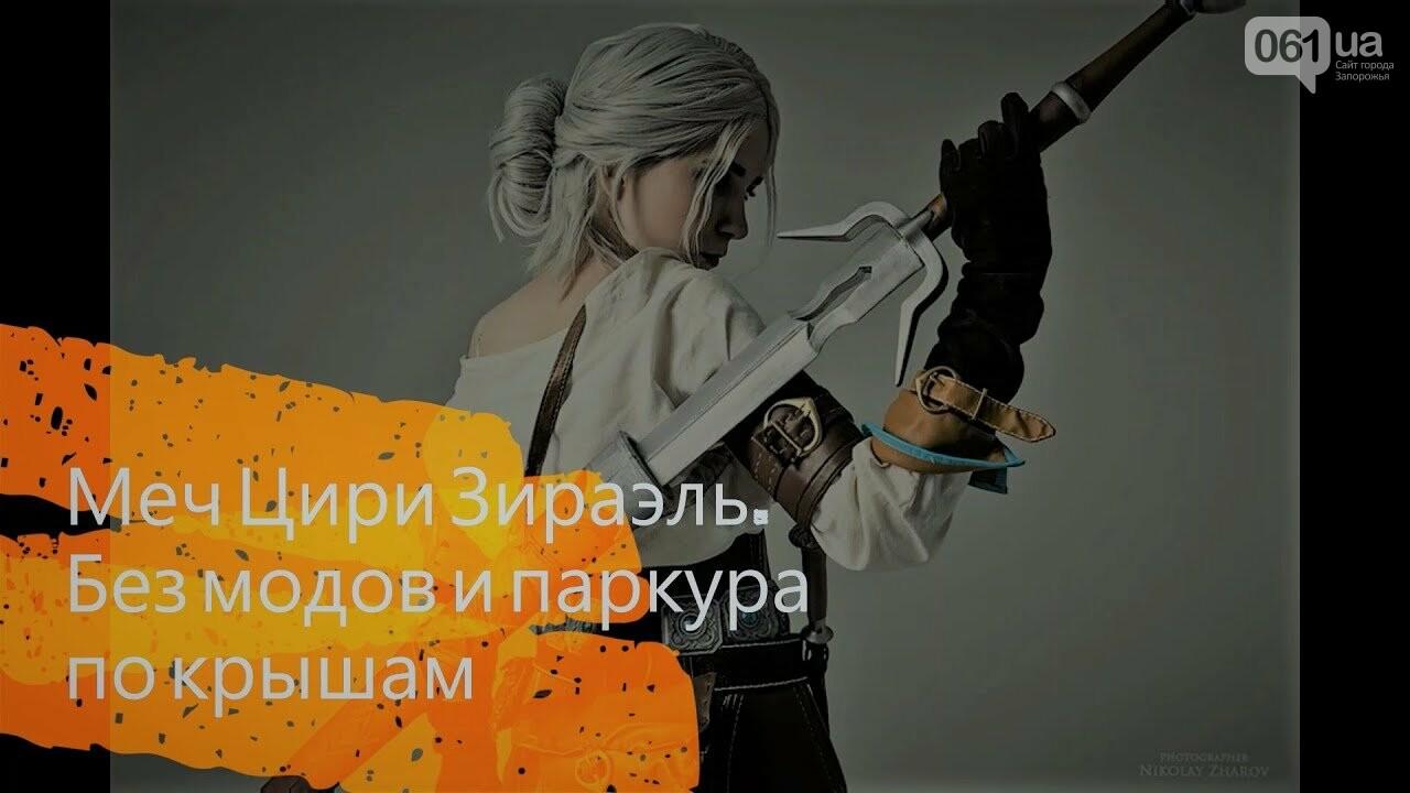 """В Запорожье патрульные остановили парня с мечом персонажа """"Ведьмака"""", - ФОТОФАКТ , фото-1"""
