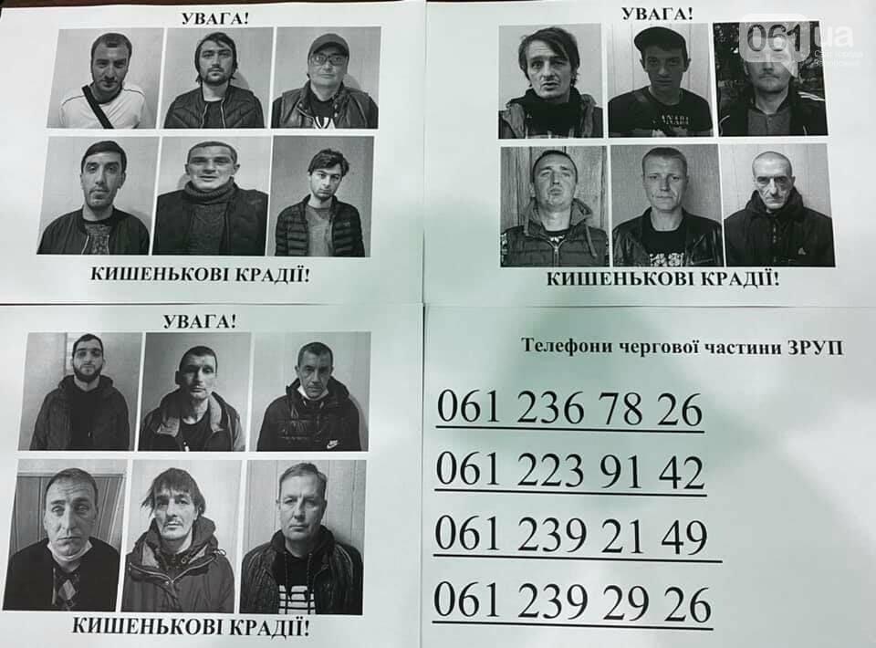 В соцсетях опубликовали ориентировку на запорожских воров-карманников, - ФОТО , фото-1