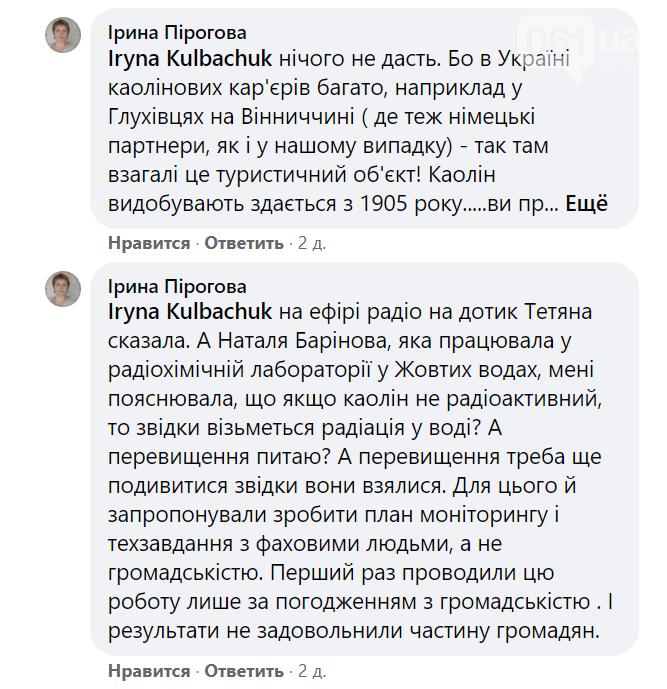 Уран, радиация и мнение общественности: стало известно, когда будут проведены новые исследования по Беляевскому карьеру, фото-1