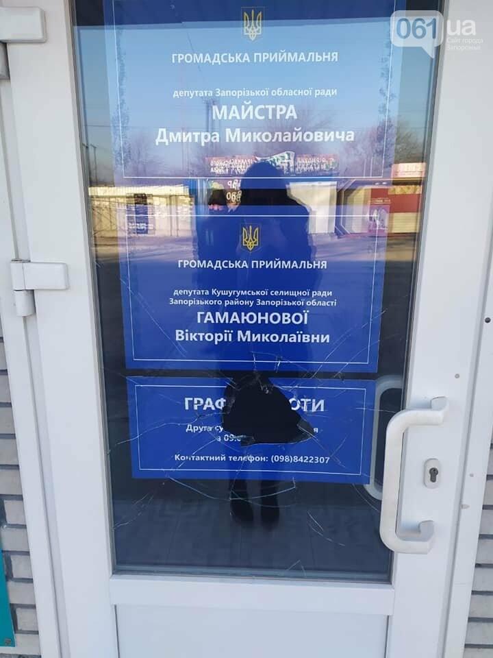 Под Запорожьем снова напали на приемную депутата облсовета - в полиции открыли уголовное производство , фото-3