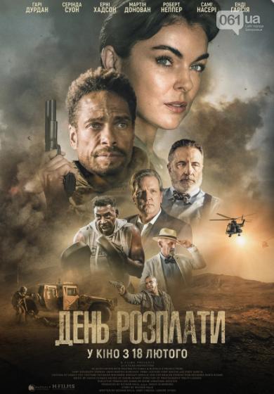 Неделя полна сюрпризов: что покажут в кинотеатрах Запорожья, фото-1
