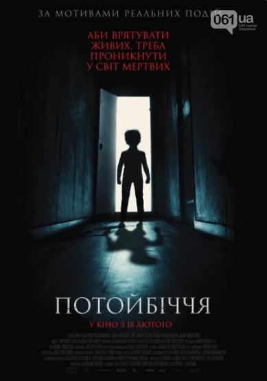 Неделя полна сюрпризов: что покажут в кинотеатрах Запорожья, фото-2