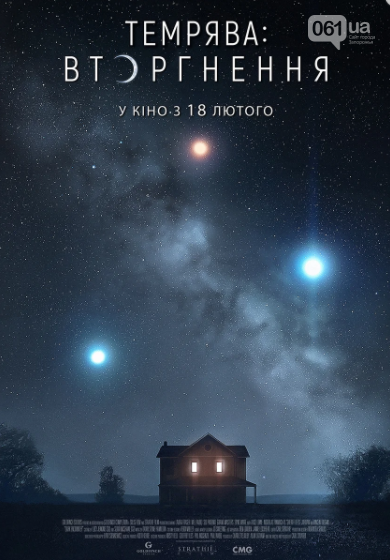 Неделя полна сюрпризов: что покажут в кинотеатрах Запорожья, фото-4