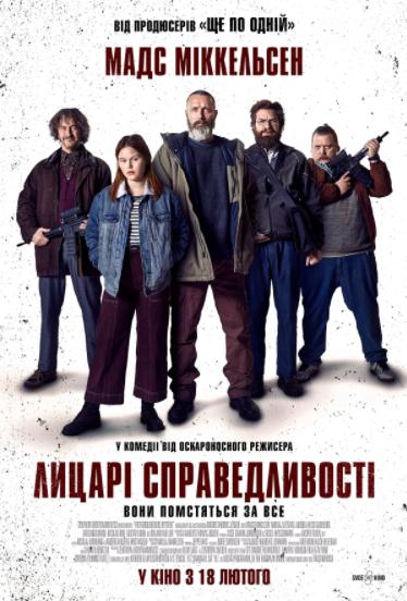 Неделя полна сюрпризов: что покажут в кинотеатрах Запорожья, фото-6