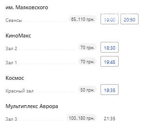 Неделя полна сюрпризов: что покажут в кинотеатрах Запорожья, фото-9