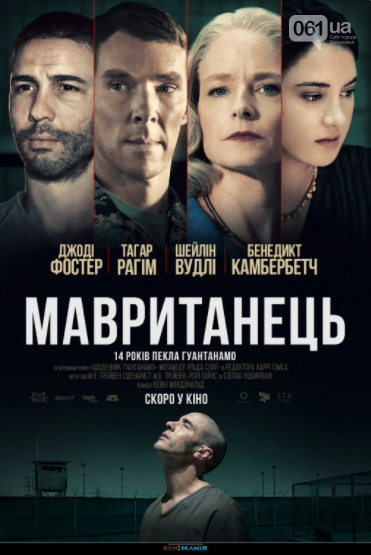 Неделя полна сюрпризов: что покажут в кинотеатрах Запорожья, фото-10