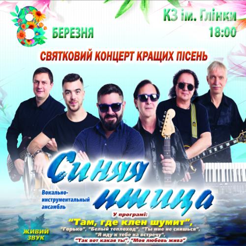 """Легендарный ВИА """"Синяя птица"""" в Запорожье!, фото-2"""