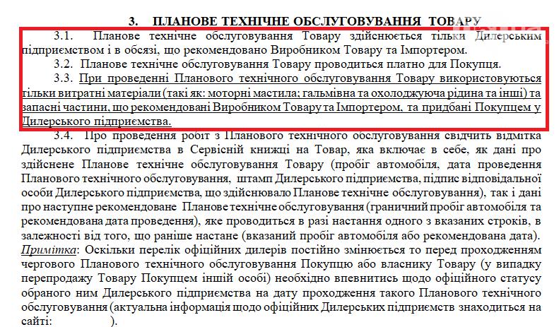 Запорожский КП «Облводоканал» заплатит 610 тысяч гривен за покупку нового «Фиат», фото-1
