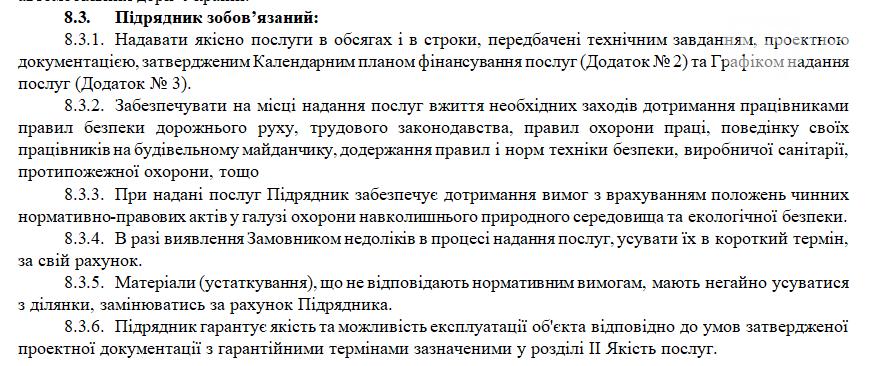 Запорожские дорожники собираются установить систему взвешивания авто в движении на трассе Харьков-Симферополь, фото-2