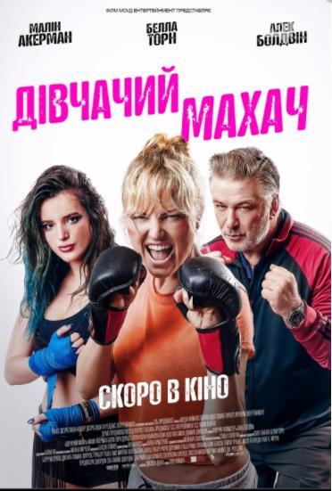 Премьеры фильмов в кинотеатрах Запорожья на неделе, фото-1