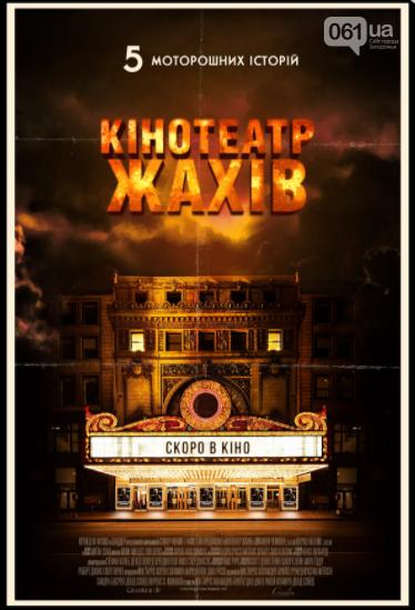 Премьеры фильмов в кинотеатрах Запорожья на неделе, фото-4