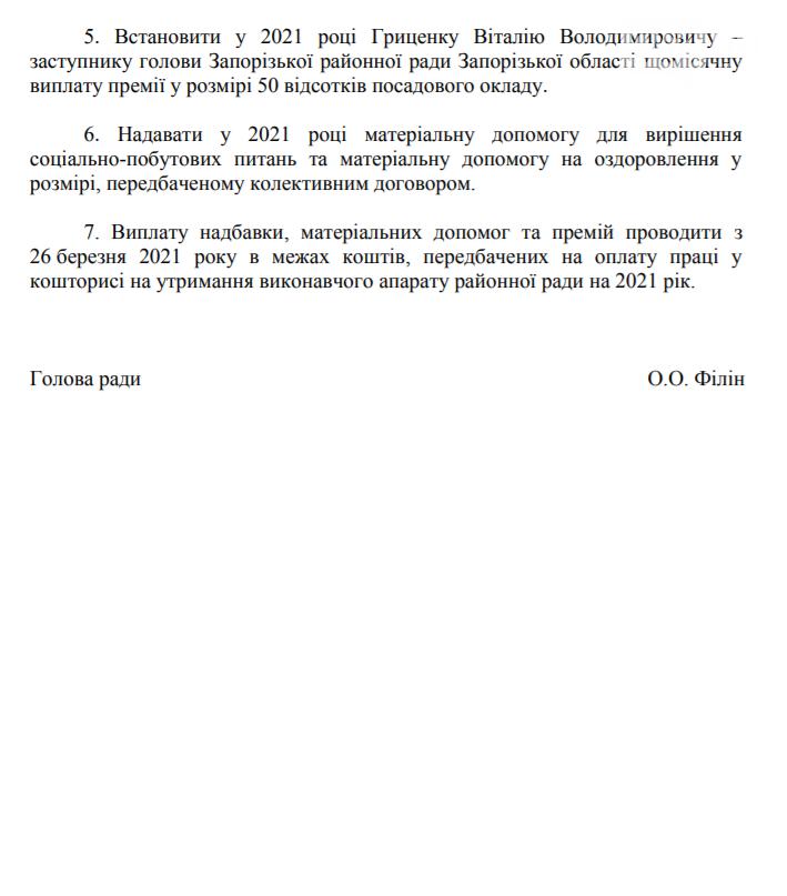 Новоизбранному заму главы Запорожского райсовета повысили зарплату на 140% и дали материальную помощь на оздоровление, фото-2