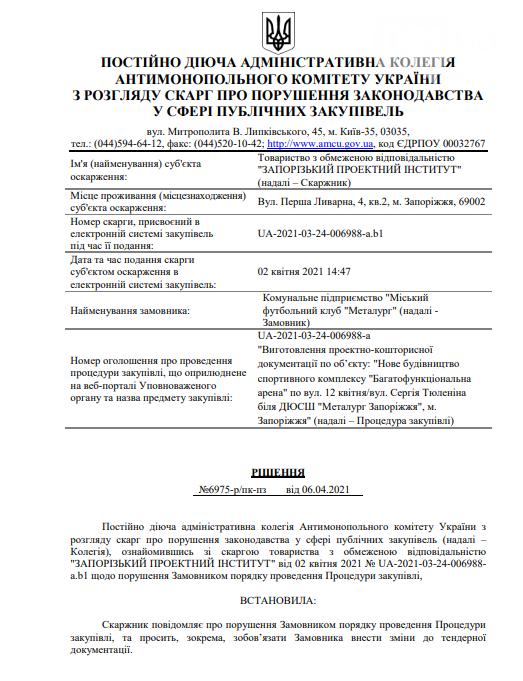 Участники пожаловались в Антимонопольный комитет на дискриминационные условия в тендере от запорожского «Металлурга», фото-1
