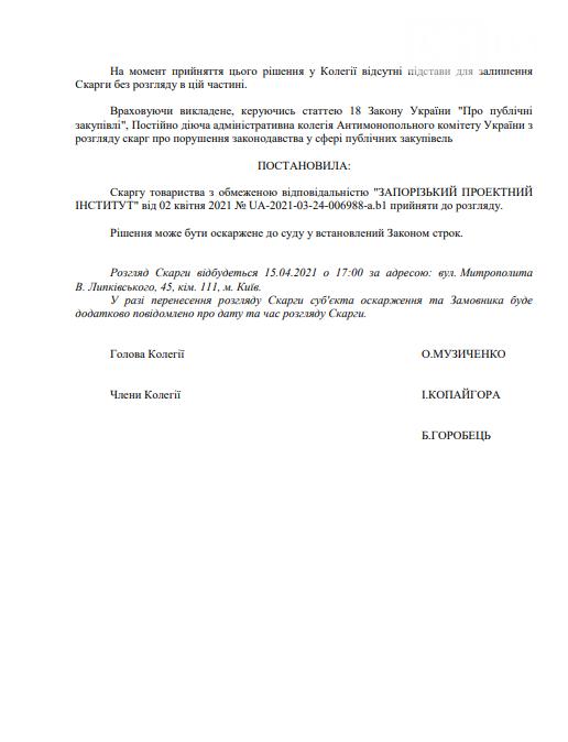 Участники пожаловались в Антимонопольный комитет на дискриминационные условия в тендере от запорожского «Металлурга», фото-2