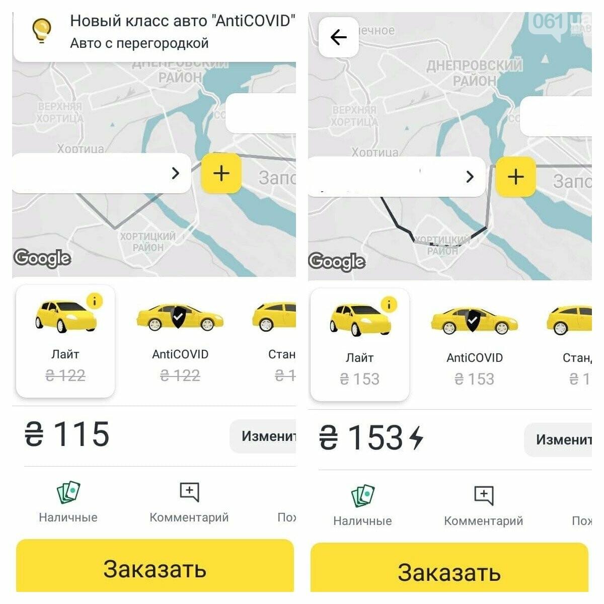 В Запорожье в первый день ограничения общественного транспорта изменились цены на такси, фото-2